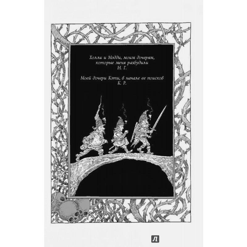 Дева и веретено (фото 6)