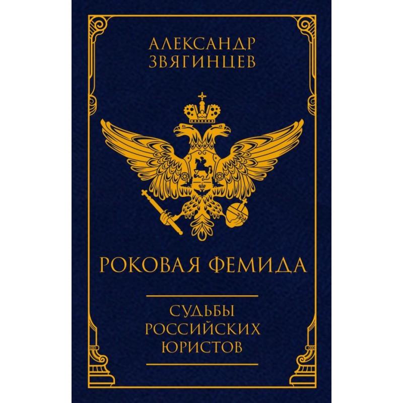 Роковая Фемида. Судьбы российских юристов