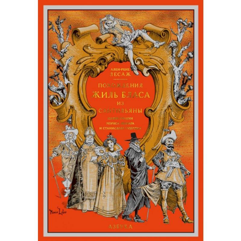 Похождения Жиль Бласа из Сантильяны (иллюстр. М. Лелуара и С. Гудечека)