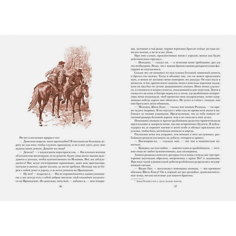 Похождения Жиль Бласа из Сантильяны (иллюстр. М. Лелуара и С. Гудечека) (фото 2)