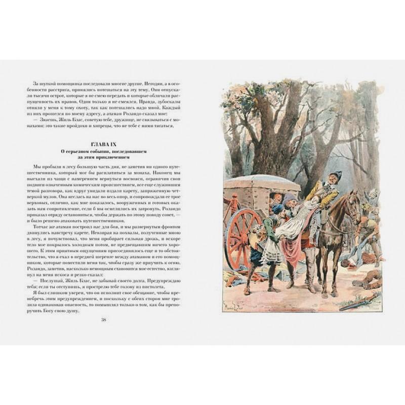 Похождения Жиль Бласа из Сантильяны (иллюстр. М. Лелуара и С. Гудечека) (фото 3)