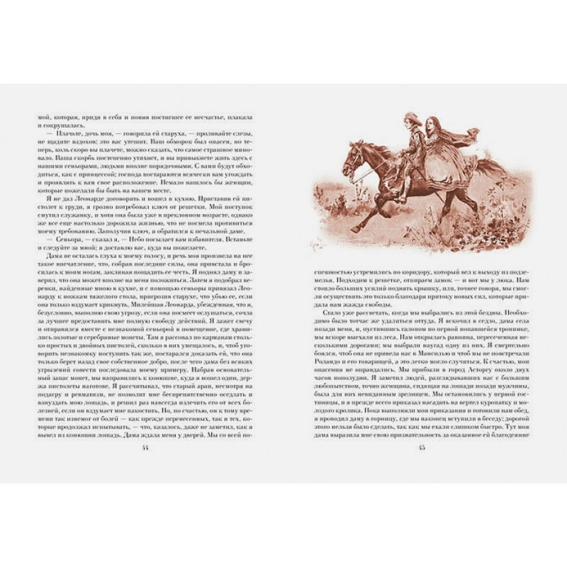 Похождения Жиль Бласа из Сантильяны (иллюстр. М. Лелуара и С. Гудечека) (фото 6)