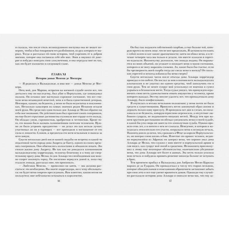 Похождения Жиль Бласа из Сантильяны (иллюстр. М. Лелуара и С. Гудечека) (фото 7)