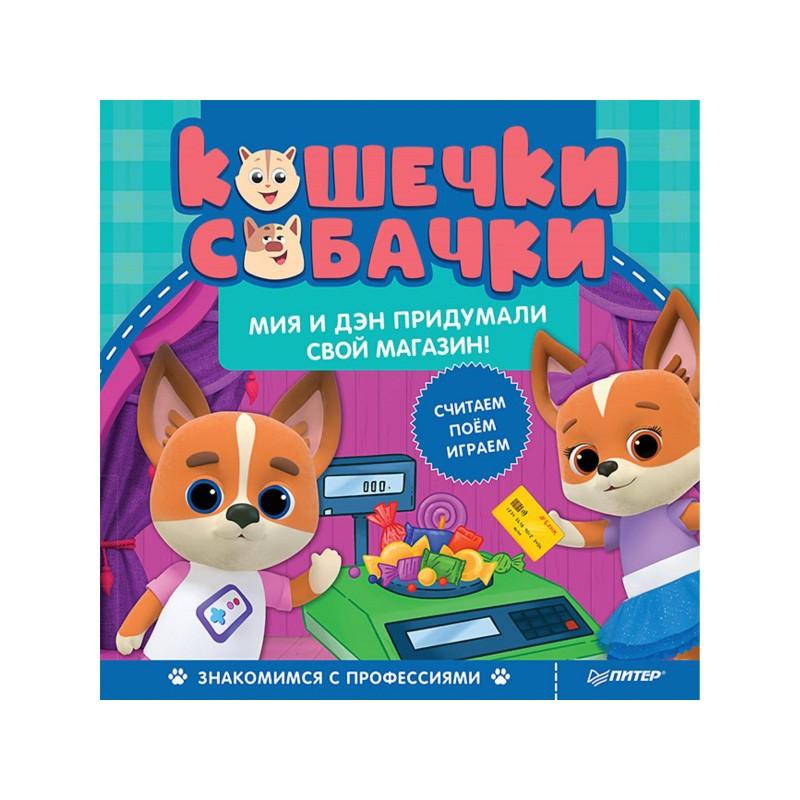 Кошечки-собачки. Знакомимся с профессиями: Мия и Дэн придумали свой магазин!