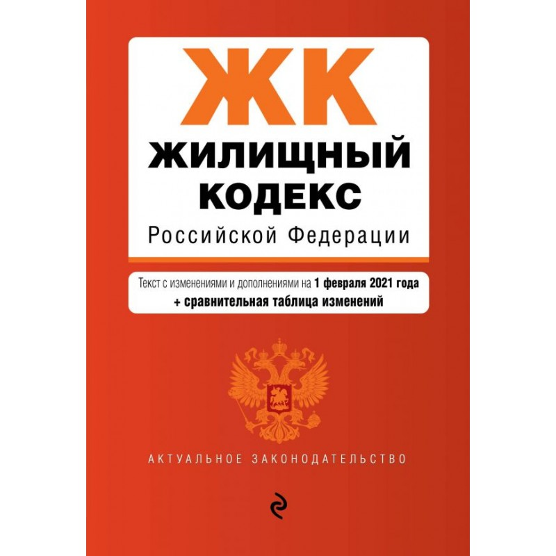 Жилищный кодекс Российской Федерации. Текст с изм. и доп. на 1 февраля 2021 года (+ сравнительная таблица изменений)
