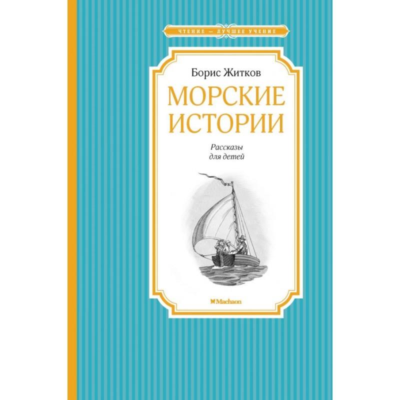 Морские истории: рассказы для детей