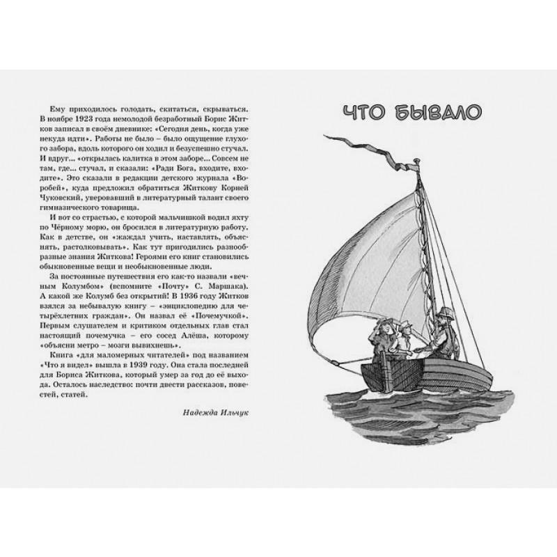 Морские истории: рассказы для детей (фото 2)