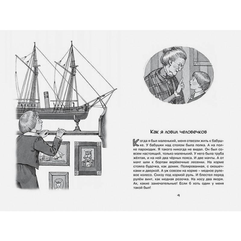 Морские истории: рассказы для детей (фото 3)