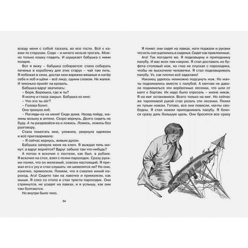 Морские истории: рассказы для детей (фото 4)