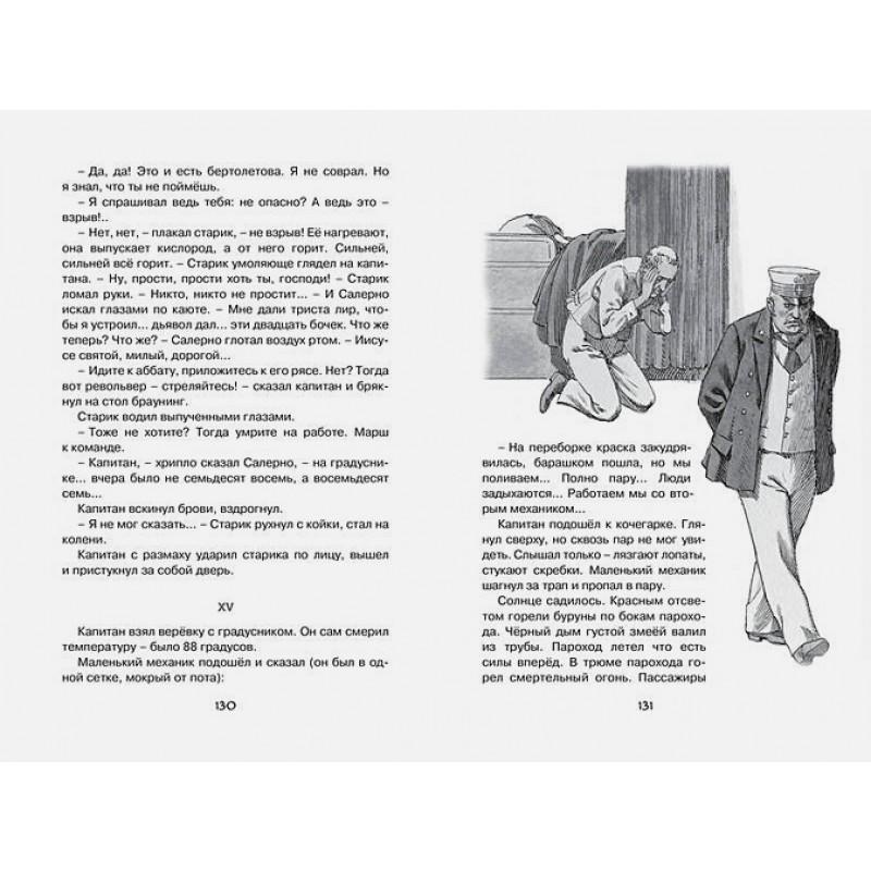 Морские истории: рассказы для детей (фото 6)