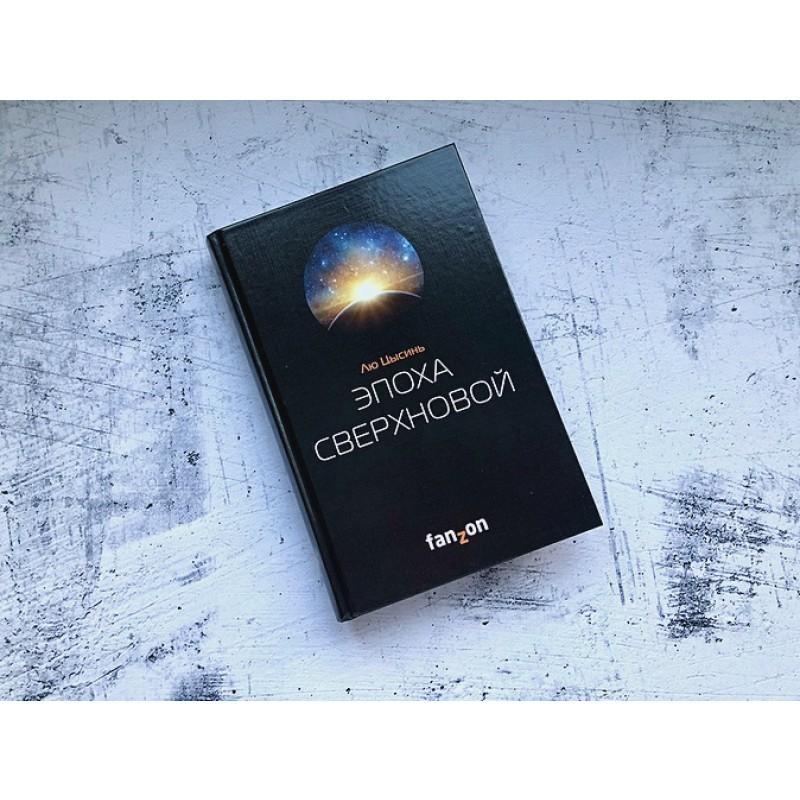 Эпоха сверхновой (фото 2)