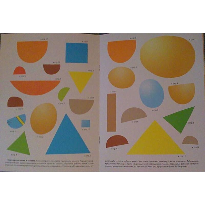 ШколаСемиГномов Развитие и обуч.детей от 1 до 2 лет Форма Цвет (фото 3)