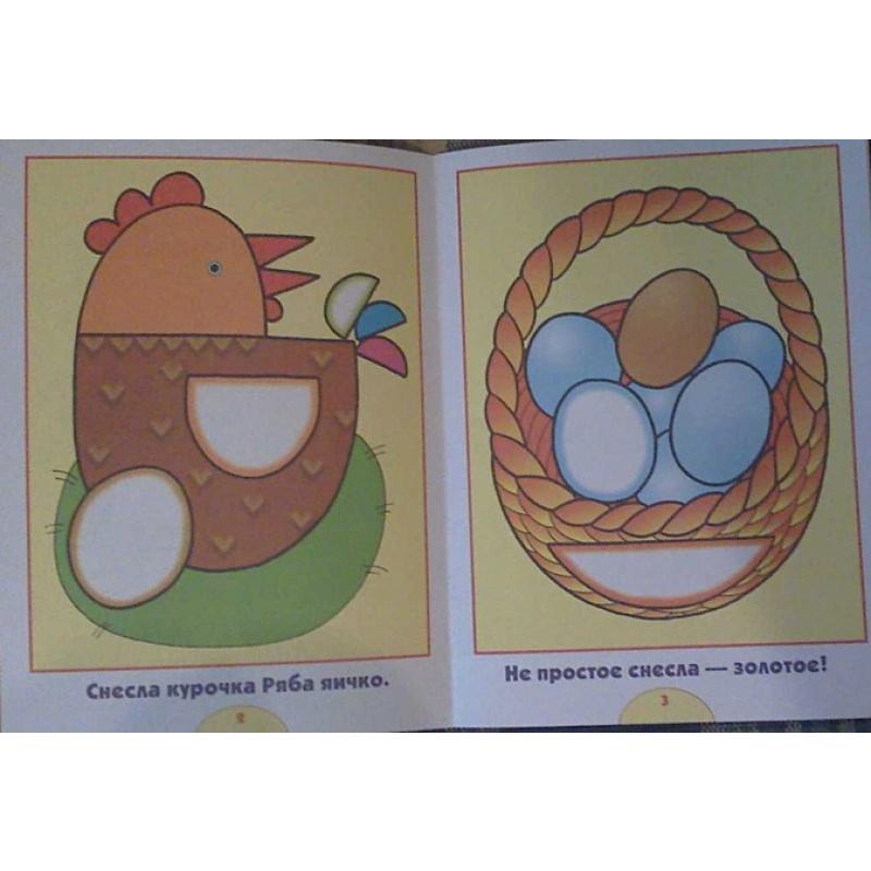 ШколаСемиГномов Развитие и обуч.детей от 1 до 2 лет Форма Цвет (фото 4)