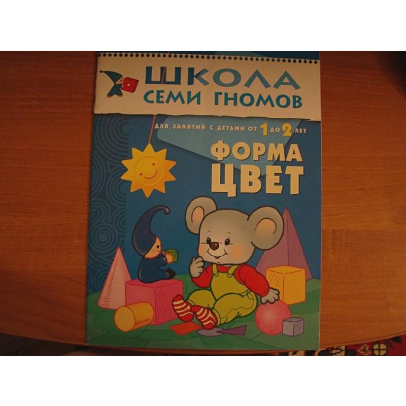 ШколаСемиГномов Развитие и обуч.детей от 1 до 2 лет Форма Цвет (фото 5)