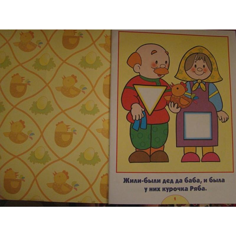 ШколаСемиГномов Развитие и обуч.детей от 1 до 2 лет Форма Цвет (фото 6)