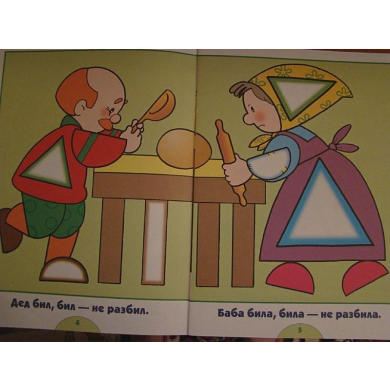 ШколаСемиГномов Развитие и обуч.детей от 1 до 2 лет Форма Цвет (фото 7)