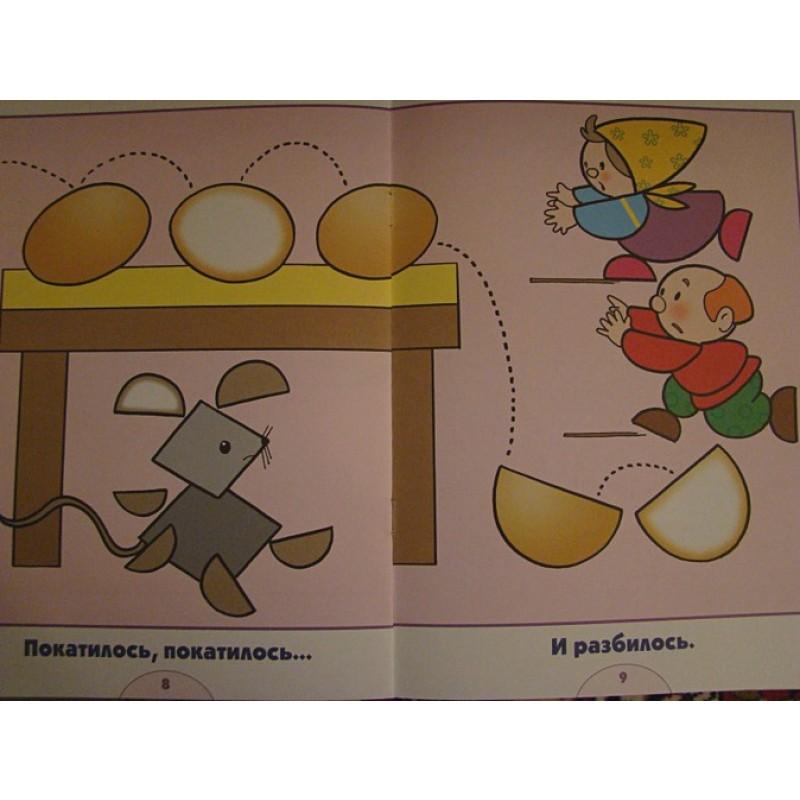 ШколаСемиГномов Развитие и обуч.детей от 1 до 2 лет Форма Цвет (фото 8)