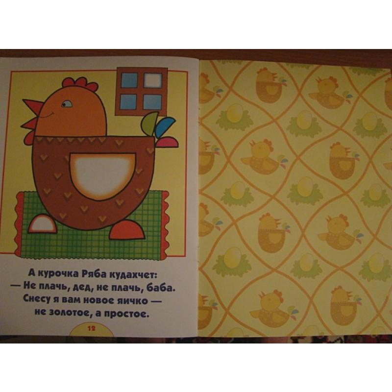 ШколаСемиГномов Развитие и обуч.детей от 1 до 2 лет Форма Цвет (фото 10)