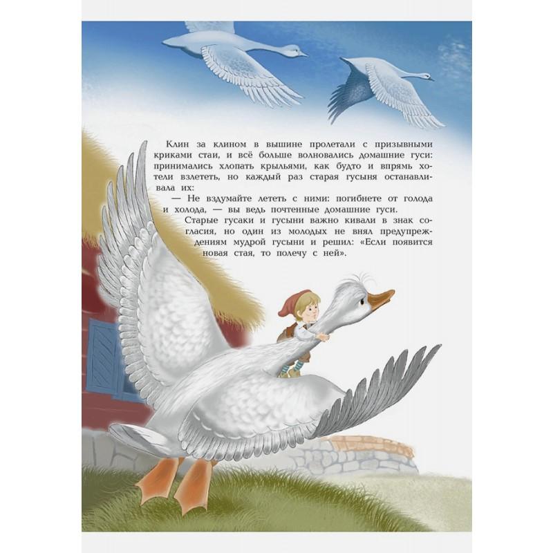 Путешествие Нильса с дикими гусями (ил. И. Панкова) (фото 4)