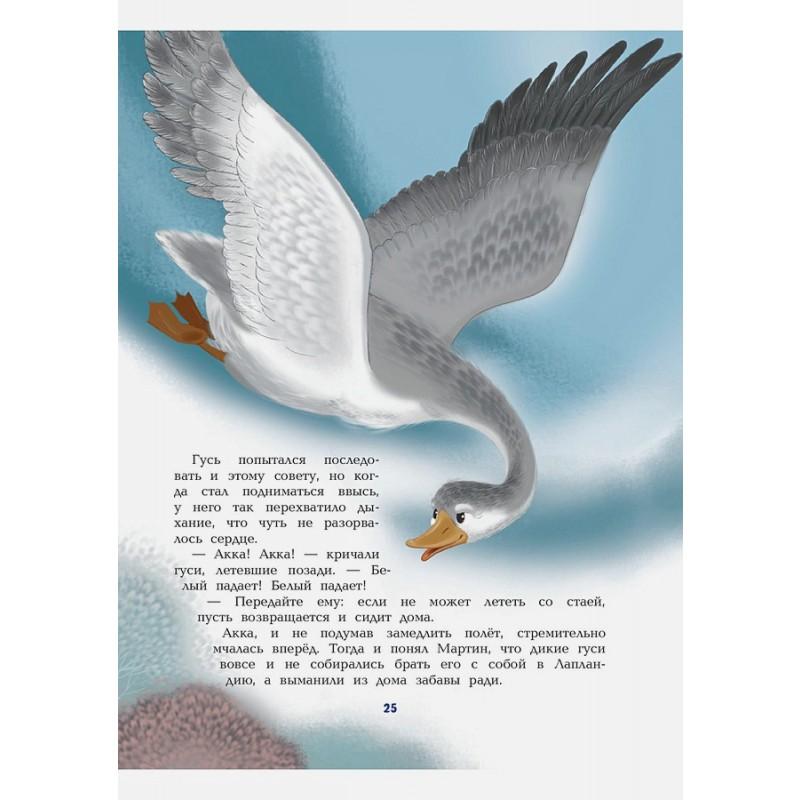 Путешествие Нильса с дикими гусями (ил. И. Панкова) (фото 6)