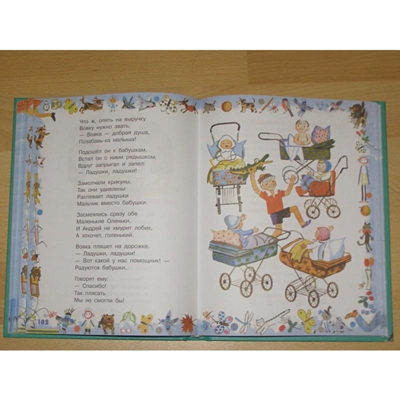 Лучшие стихи детям от года до пяти (фото 5)