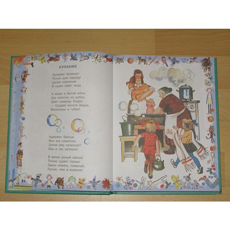 Лучшие стихи детям от года до пяти (фото 6)