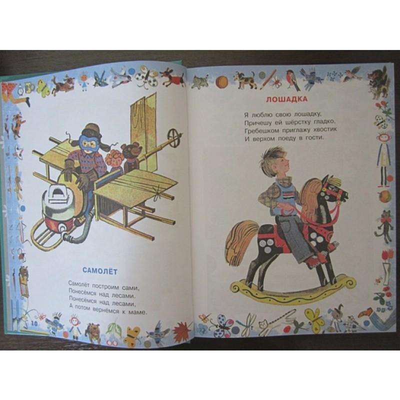 Лучшие стихи детям от года до пяти (фото 10)