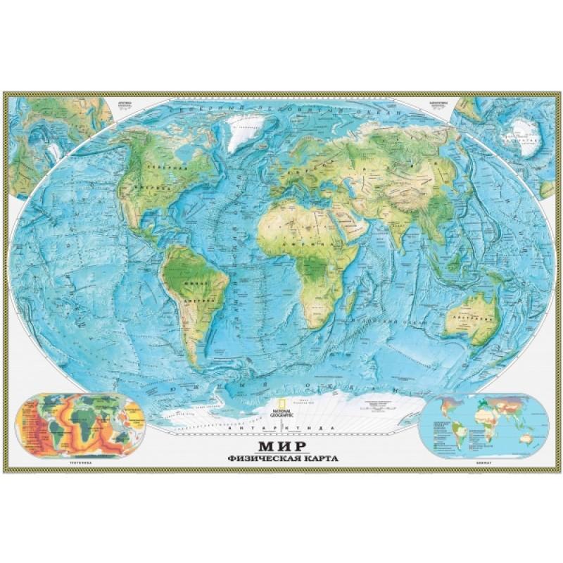 Физическая карта мира (NG) A0