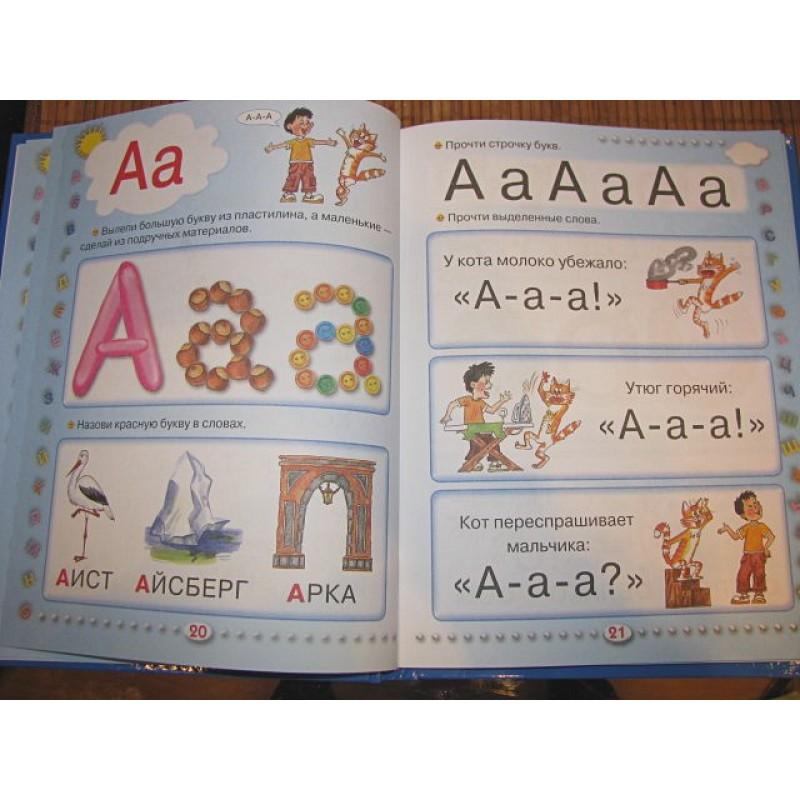 Азбука с крупными буквами для малышей (фото 9)