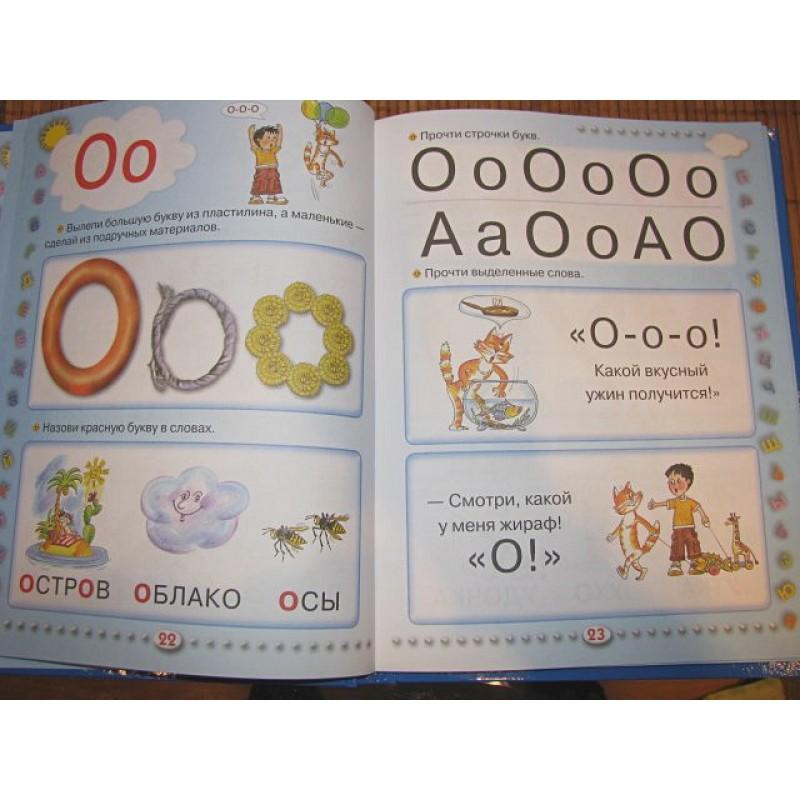Азбука с крупными буквами для малышей (фото 10)