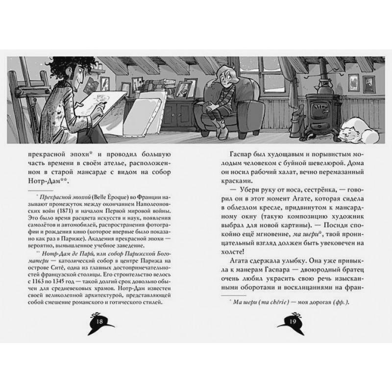 ДевочкаДетектив Стивенсон С. Агата Мистери. Убийство на Эйфелевой башне, (Азбука,АзбукаАттикус, 2015), 7Б, c.128 (фото 3)