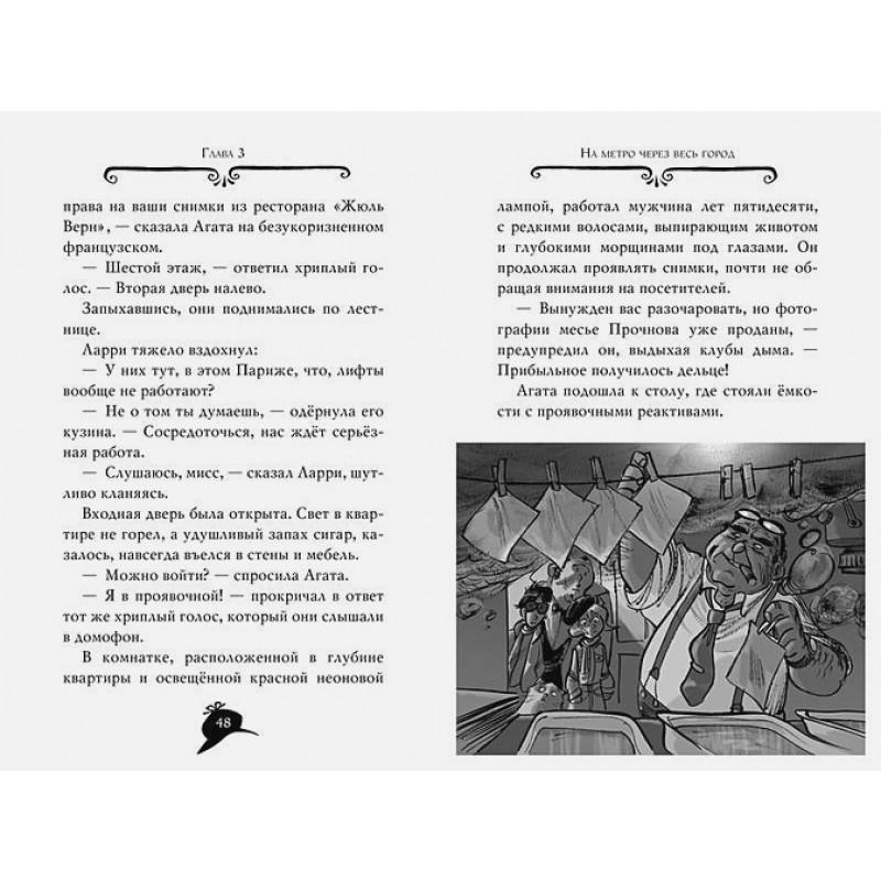 ДевочкаДетектив Стивенсон С. Агата Мистери. Убийство на Эйфелевой башне, (Азбука,АзбукаАттикус, 2015), 7Б, c.128 (фото 5)