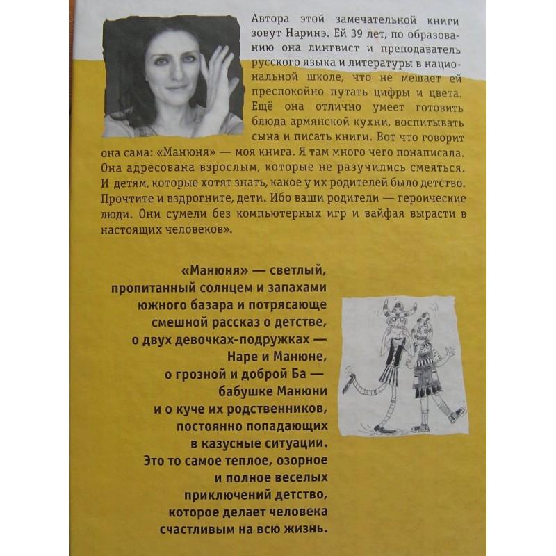 Манюня (фото 2)