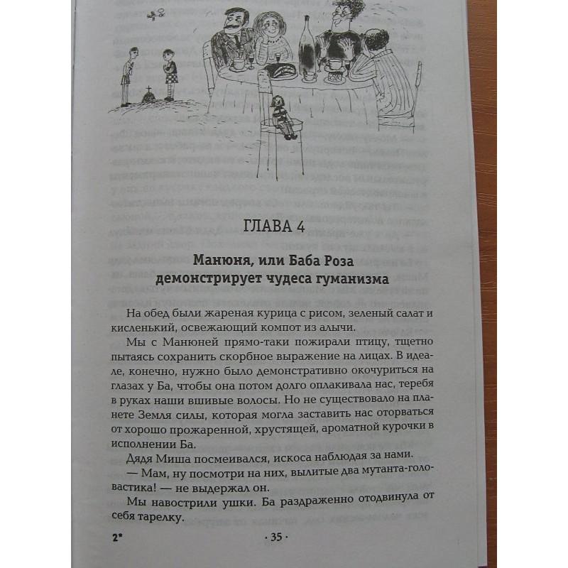 Манюня (фото 6)