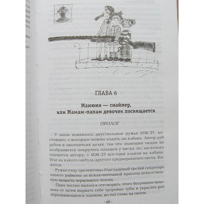 Манюня (фото 7)