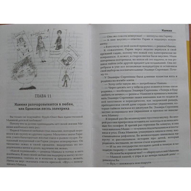 Манюня (фото 10)