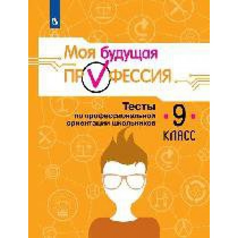 Кувшинова. Моя будущая профессия. 9 кл. Тесты по профессиональной ориентации школьников