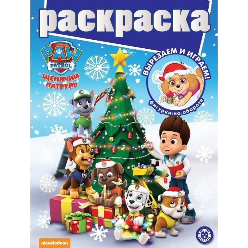 Щенячий патруль № РГ 2003 Раскраска с глиттером