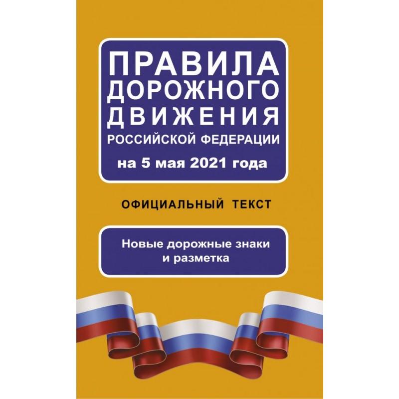 Правила дорожного движения Российской Федерации на 5 мая 2021 года. Официальный текст