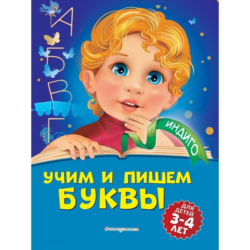Учим и пишем буквы: для детей 3-4 лет