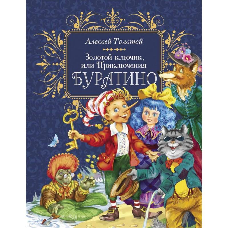 Толстой А. Н. Золотой ключик, или Приключения Буратино (премиум)