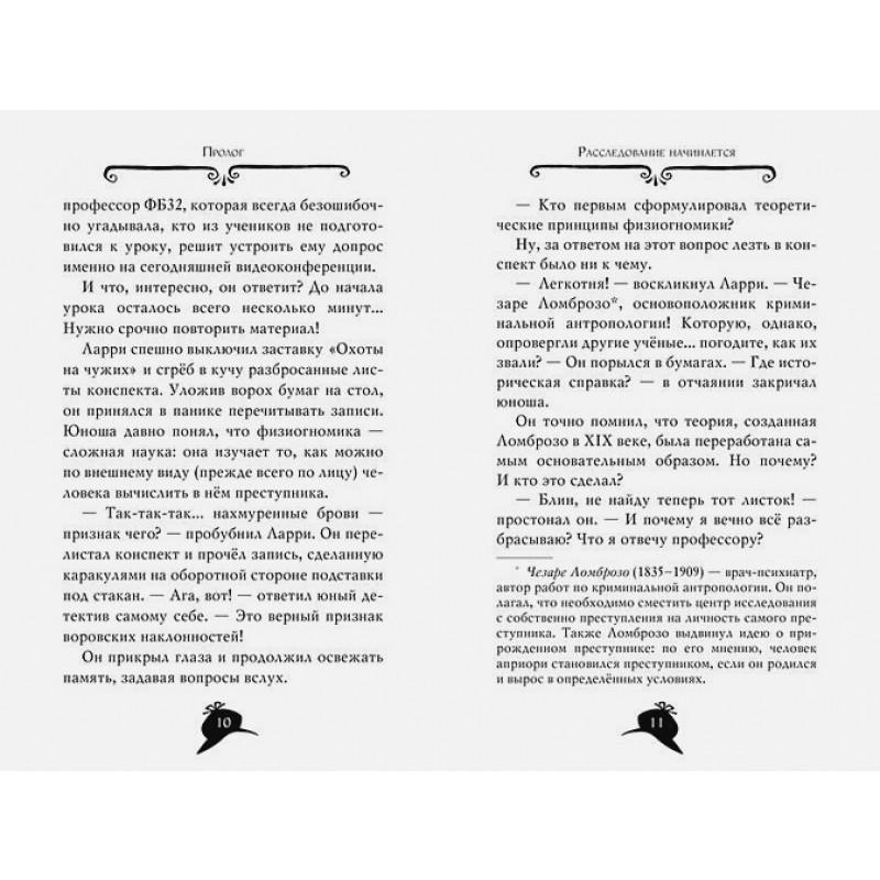 ДевочкаДетектив Стивенсон С. Агата Мистери. Сокровище Бермудских островов, (Азбука,АзбукаАттикус, 2016), 7Б, c.128 (фото 4)