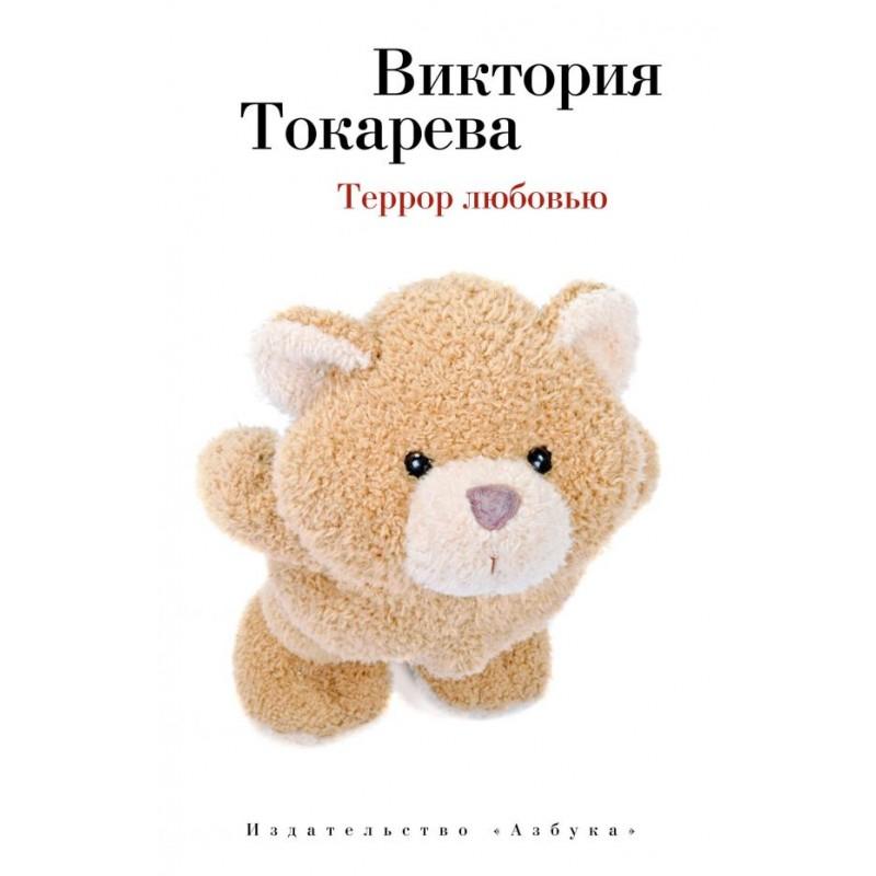 Террор любовью (мягк/обл.)