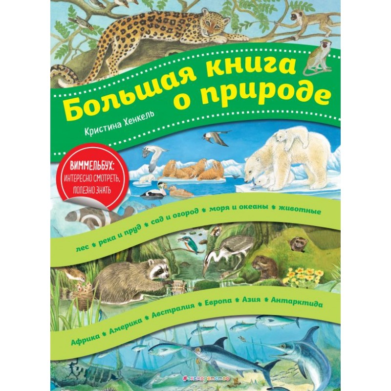 Большая книга о природе (ил. К. Хенкель)