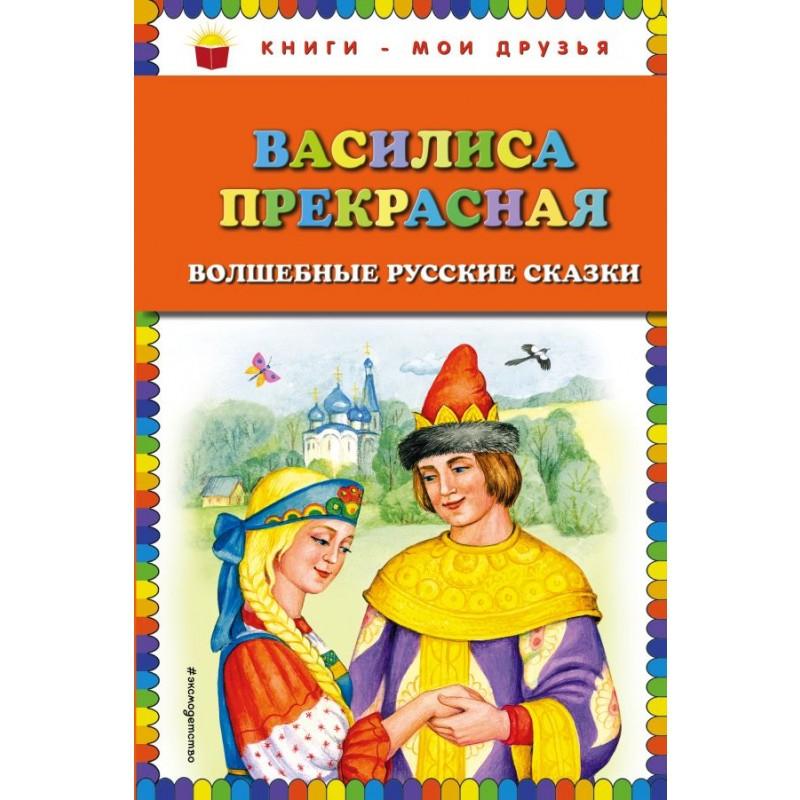 Василиса Прекрасная: волшебные русские сказки