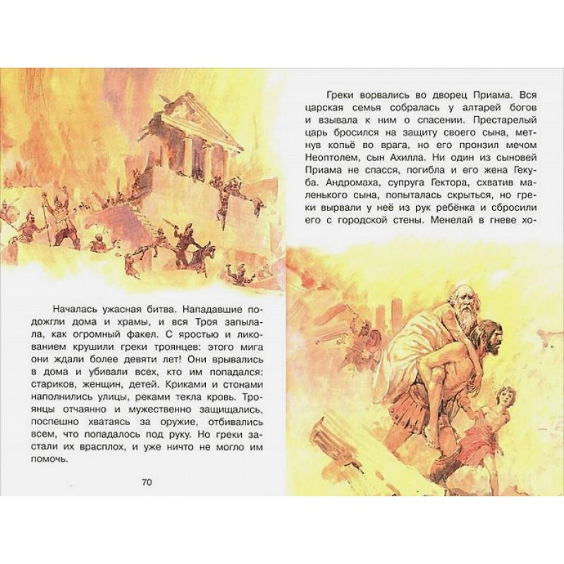 Мифы Древней Греции (фото 3)
