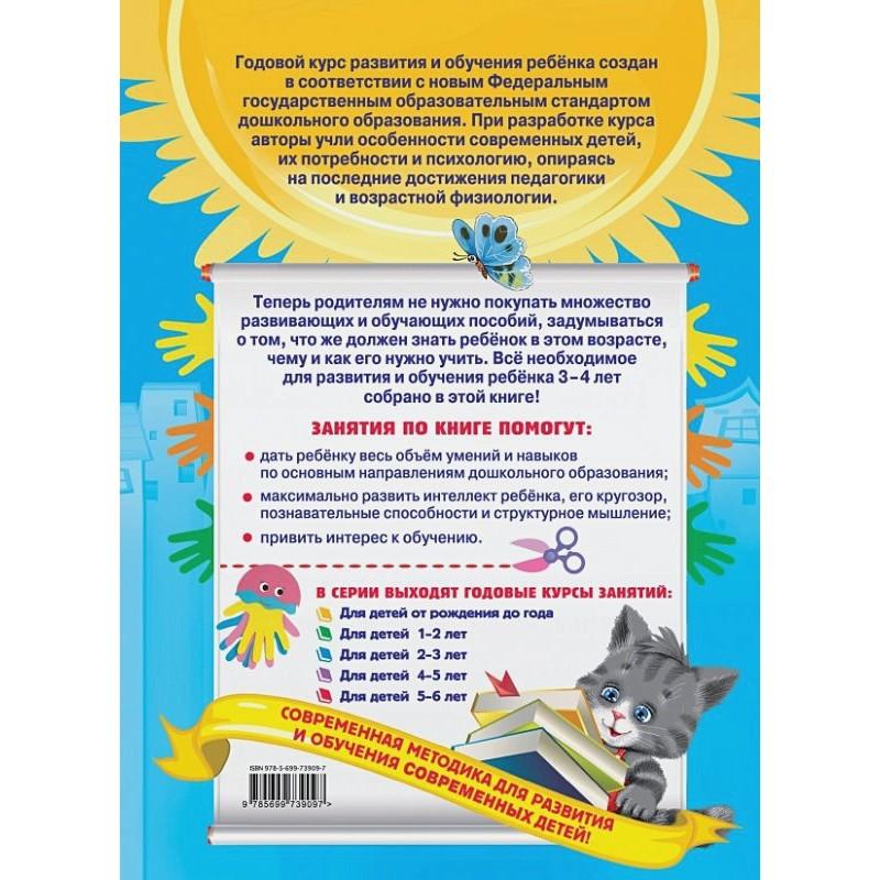 Годовой курс занятий:для детей 3-4 лет (с наклейками) (фото 2)