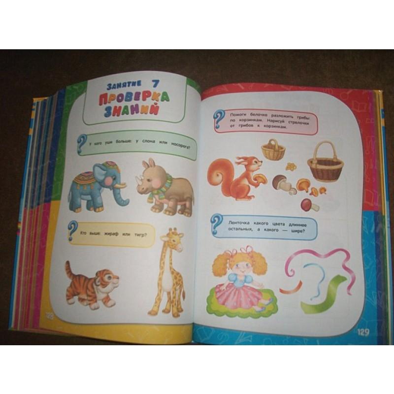 Годовой курс занятий:для детей 3-4 лет (с наклейками) (фото 3)