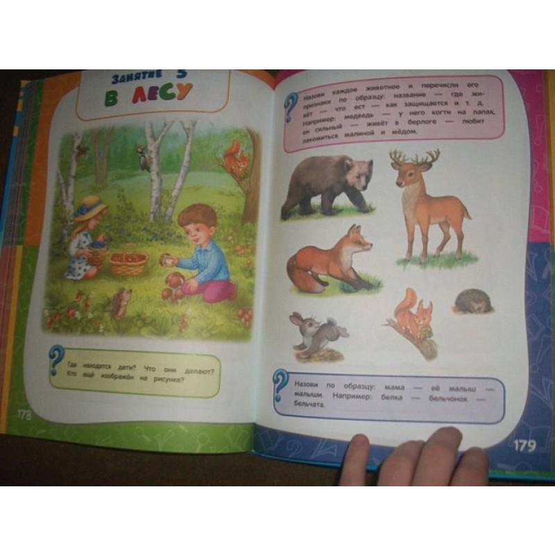 Годовой курс занятий:для детей 3-4 лет (с наклейками) (фото 5)