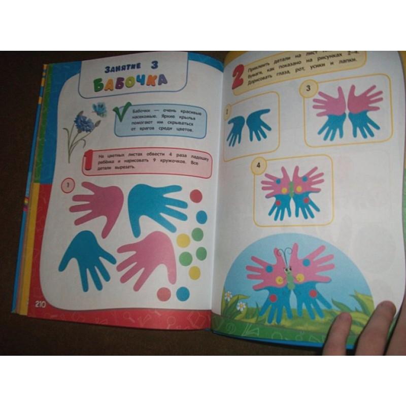 Годовой курс занятий:для детей 3-4 лет (с наклейками) (фото 6)